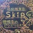 移動雑貨店Skip …