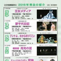 2016年会津演劇鑑…