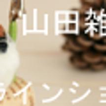 ●オーダー商品【お誕…