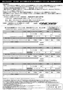 札幌国際応援2