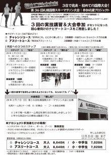 札幌国際応援1