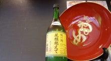 城川郷特別純米酒尾根越えて