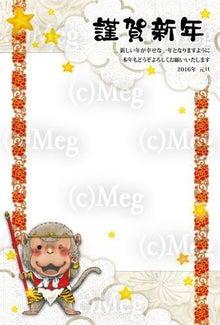Megのフジフイルムふくふく年賀状3フレーム