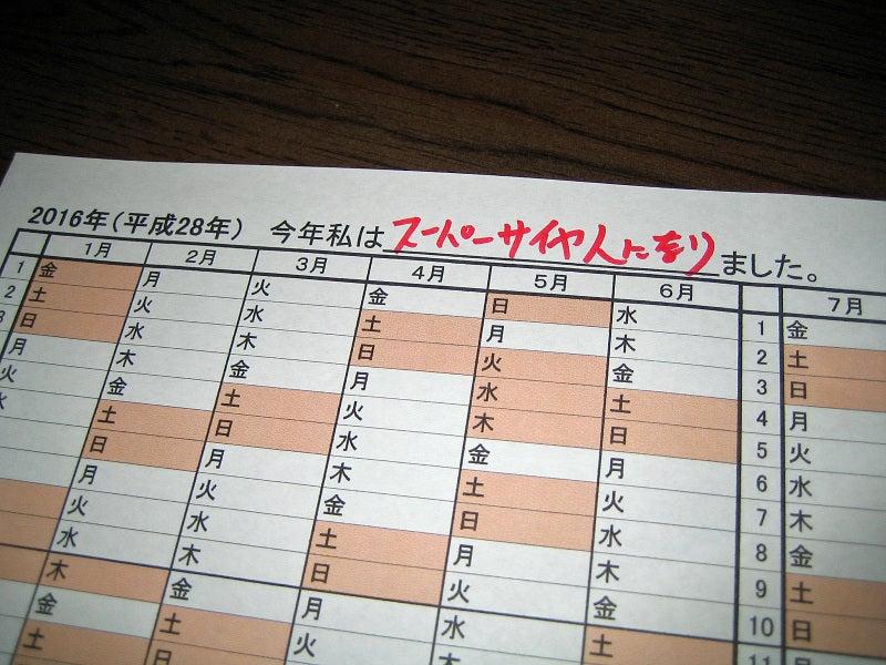 願いが叶うかもカレンダー2