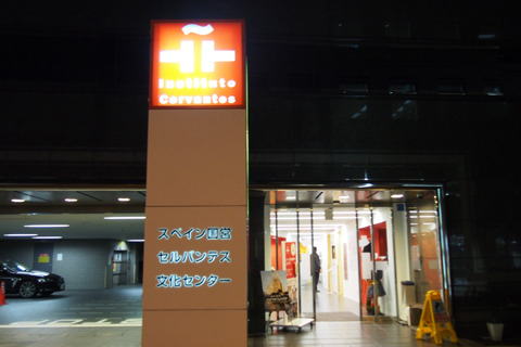 三田のガウディ