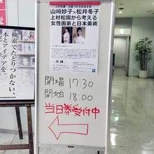 松井冬子トークショー