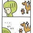 今が旬の新甘泉(しん…