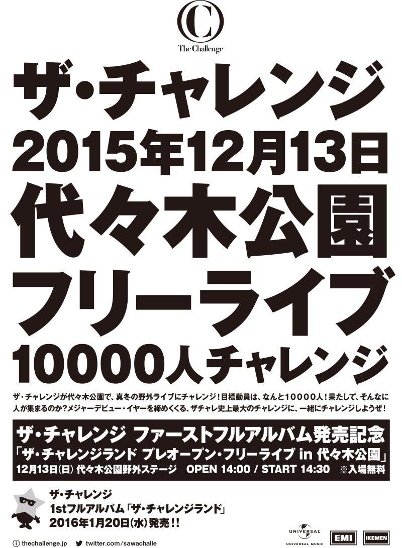 12/13ザチャレ代々木フリーライブ