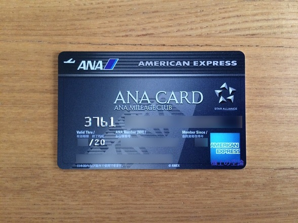 ana amex
