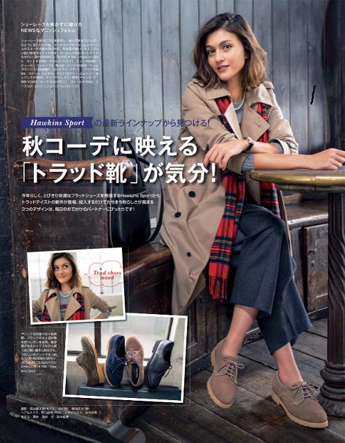 雑誌LEE.(リー)11月号掲載ジョンストンズのロイヤルスチュワート人気コーデ