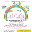 虹色HAPPY TI…