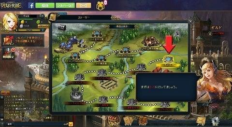ヴェルストライズ 攻略MAP