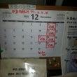 カレンダーも残り1枚…