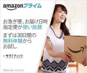 amazon prime プライム 無料体験