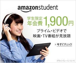 amazon student ステューデント 無料体験