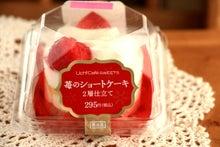 苺のショートケーキ ローソン ウチカフェ