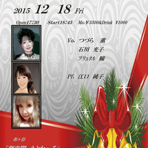 ☆12月〜1月ライブ…
