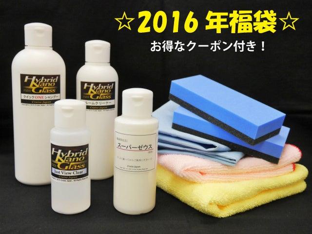 2016福袋の中身を大公開!