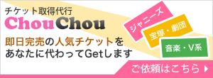 チケット代行 chouchou