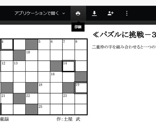 PDF印刷ボタン.png