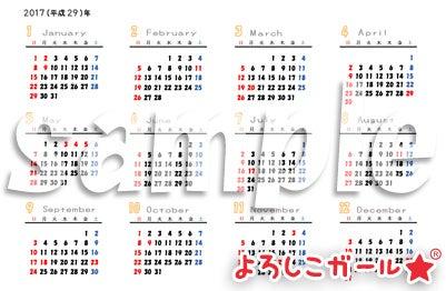 よろしこガール☆2016オリジナルカレンダー