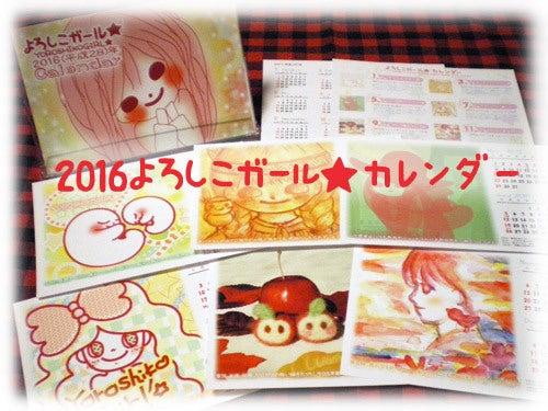 よろしこガール☆2016年カレンダー