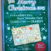 クリスマス特別Sup…