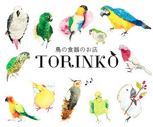 鳥の食器 TORINKO とりんこ
