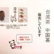 25日(火)台湾茶の…