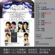 Play a Lif…