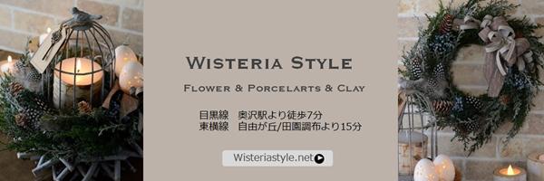 Wisteria Style|ウィステリアスタイル