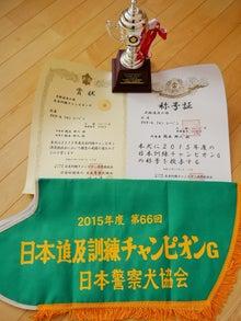 チャンピオングループの賞品