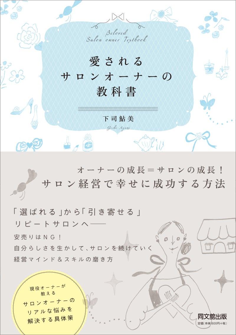 愛されるサロンオーナーの教科書 / 下司鮎美