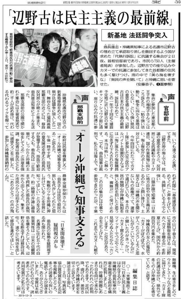 20151202東京新聞