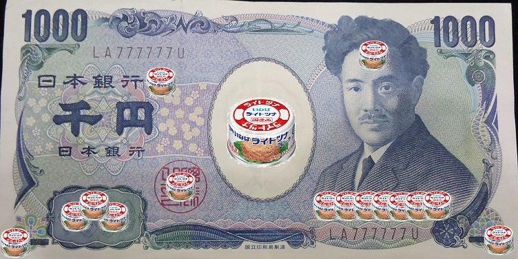 千円ツナ柄