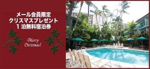 ホワイトサンズホテル-クリスマスプレゼント