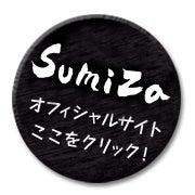田無駅 居酒屋 「 Sumiza 炭味坐(スミザ)のじん」のオフィシャルブログ