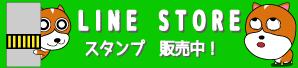 中條竜瑞 RYOJI CHUJYO LINE STORE