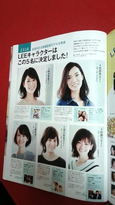 当協会の認定インストラクター「氏原(武藤)乃子フリーアナウンサー」がファッション雑誌LEEの2016年専属読者モデルに選ばれました。