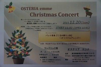 クリスマスコンサート2015エンメ