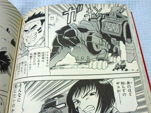 漫画では「機獣新世紀・ZOIDS」に工事用ゾイドとして登場。 レイヴンのセイバータイガーに果敢に勝負を挑みますが首をへし折られて敗北\u2026