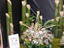 ハートの竹