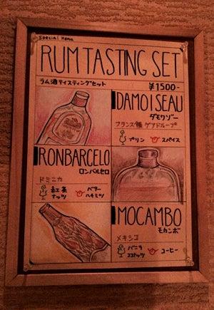 ランバリオン ラム酒テイスティングセット3