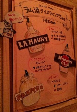 ランバリオン ラム酒テイスティングセット2