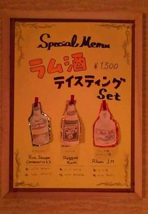 ランバリオン ラム酒テイスティングセット1