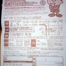【大阪開催】1型糖尿…