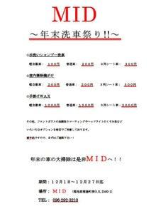 熊本中古車屋MID 菊陽