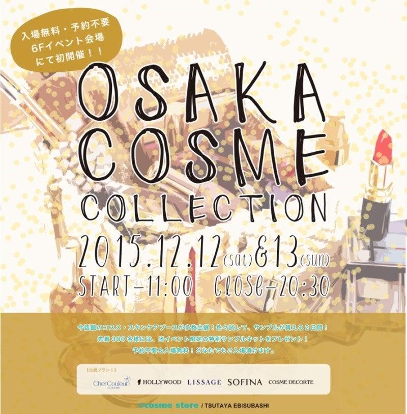 関西初!入場無料の超大型イベントが開催♡『OSAKA COSME COLLECTION 2015』