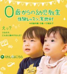 0歳からの幼児教室