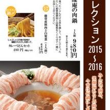 鍋コレクション201…